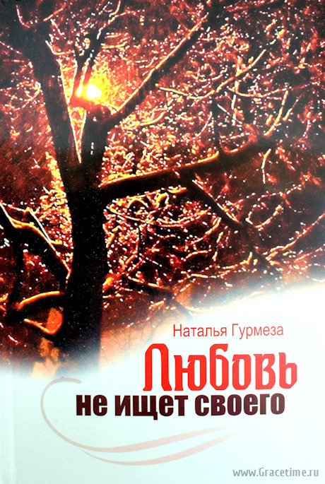 ЛЮБОВЬ НЕ ИЩЕТ СВОЕГО. Наталья Гурмеза
