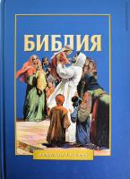 БИБЛИЯ В ПЕРЕСКАЗЕ ДЛЯ ДЕТЕЙ /Синяя, Скандинавия/ Пересказ Юрия Табака
