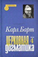 ЦЕРКОВНАЯ ДОГМАТИКА. Том 4. Карл Барт