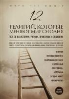 12 РЕЛИГИЙ, КОТОРЫЕ МЕНЯЮТ МИР СЕГОДНЯ: Все об их истории, учении, практиках и значении. 2-е издание. Мэри Пэт Фишер
