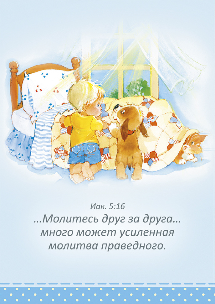 ПУСТЬ СВЕТИТ ВАШ СВЕТ. Божья мудрость для детей