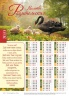 Листовой календарь 2020: Молитва родительская /формат А4/