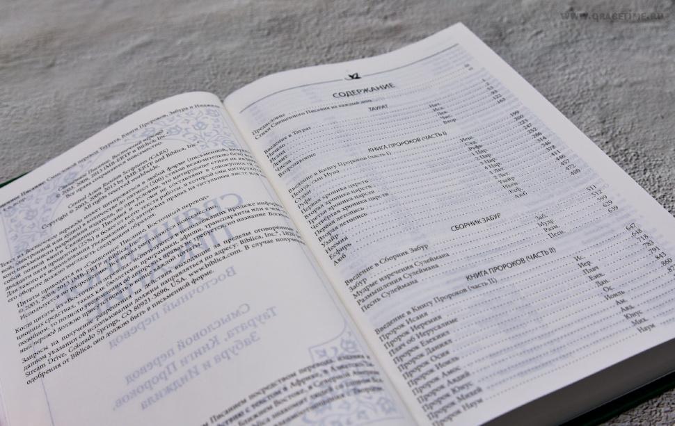 СВЯЩЕННОЕ ПИСАНИЕ. Подарочное издание. Большой формат. Смысловой перевод Таурата, Книги Пророков, Забура и Инжила. Цветные карты