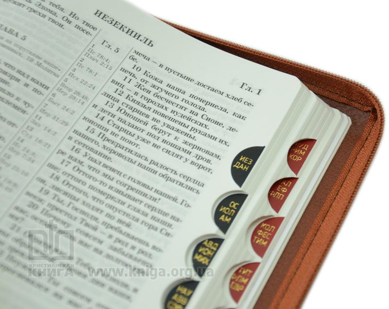 БИБЛИЯ 075 ZTI Коричневый + оранж, индексы, молния /180х255/