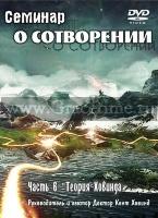 "СЕМИНАР О СОТВОРЕНИИ. ""Теория Ховинда"" ч.6. Кент Ховинд - 1 DVD"