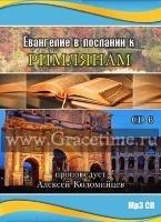ЕВАНГЕЛИЕ В ПОСЛАНИИ К РИМЛЯНАМ №6. Алексей Коломийцев - 1 CD