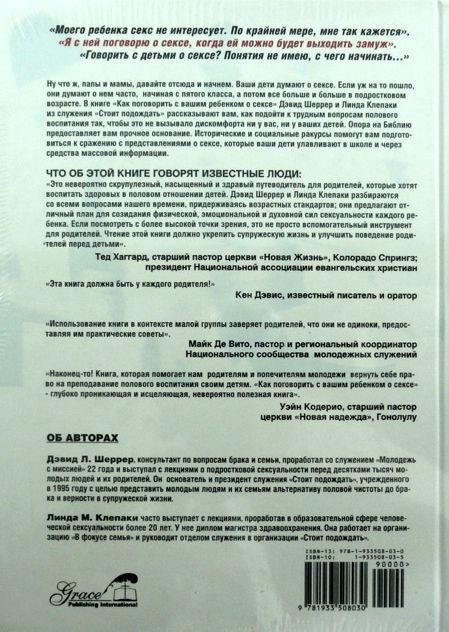 КАК ПОГОВОРИТЬ С ДЕТЬМИ О СЕКСЕ. Дєвид Л. Шеррер, Л.М. Клепаки