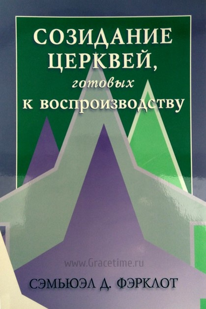 СОЗИДАНИЕ ЦЕРКВЕЙ, ГОТОВЫХ К ВОСПРОИЗВОДСТВУ. Сэмьюэл Д. Фэрклот