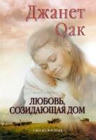 ЛЮБОВЬ, СОЗИДАЮЩАЯ ДОМ. Книга 3. Джанет Оак