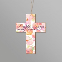 Подвеска крест 75х110: Любовь никогда не перестает