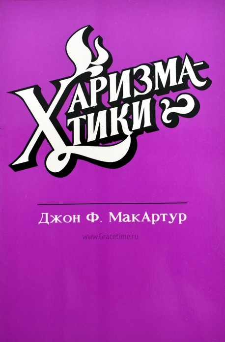 ХАРИЗМАТИКИ. Джон Мак-Артур