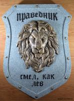 """Щит из камня """"Праведник смел, как лев"""""""