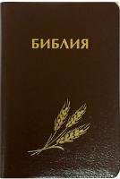 БИБЛИЯ КАНОНИЧЕСКАЯ 046 (130х180) Оформление колос, цвет бордо, золотой срез