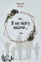 Я НЕ МОГУ ИНАЧЕ. Людмила Шторк