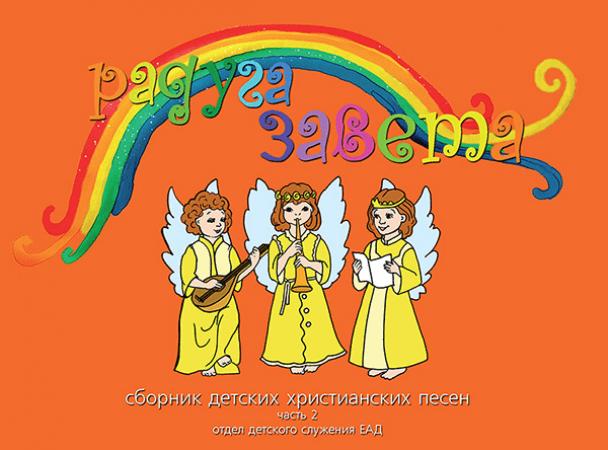 РАДУГА ЗАВЕТА №2. Сборник детских христианских песен. Наталия Лозовская + CD