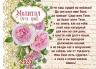Карманный календарь 2020: Молитва Отче наш