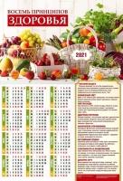Листовой календарь 2021: Восемь принципов здоровья /формат А3/