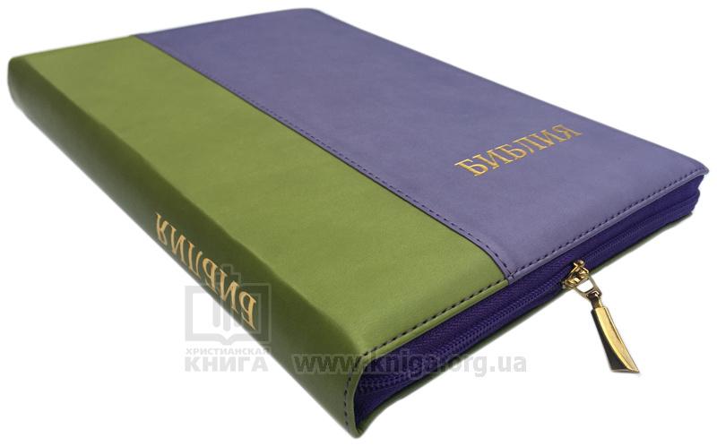 БИБЛИЯ 075 ZTI Оливковый + сиреневый, индексы, молния /180х255/