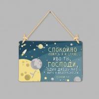 """Табличка интерьерная из дерева: """"Спокойно ложусь я и сплю"""""""