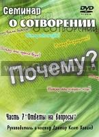 """СЕМИНАР О СОТВОРЕНИИ. """"Ответы на вопросы"""" ч.7. Кент Ховинд - 1 DVD"""