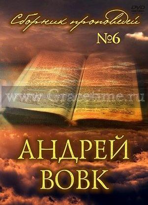 СОБРАНИЕ ПРОПОВЕДЕЙ №6. Андрей Вовк - 1 DVD