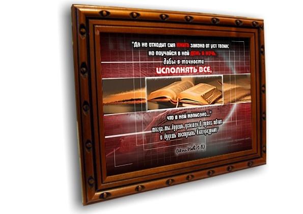 Постер: ДА НЕ ОТХОДИТ СИЯ КНИГА ЗАКОНА ОТ УСТ ТВОИХ №1