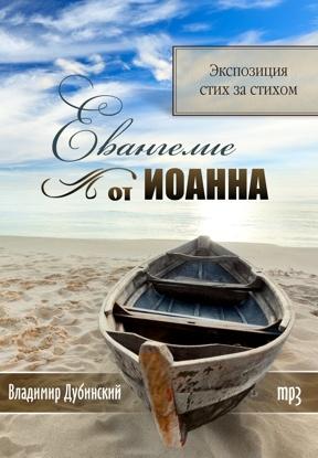 ЕВАНГЕЛИЕ ОТ ИОАННА. Владимир Дубинский - 1 DVD