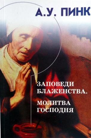ЗАПОВЕДИ БЛАЖЕНСТВА, МОЛИТВА ГОСПОДНЯ. Артур Пинк