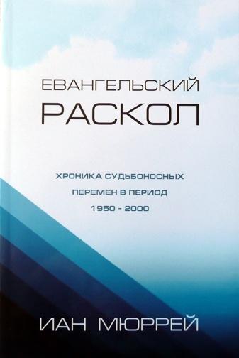 ЕВАНГЕЛЬСКИЙ РАСКОЛ. Хроника судьбоносных перемен в период 1950 - 2000. Иан Мюррей