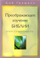 ПРЕОБРАЖАЮЩЕЕ ИЗУЧЕНИЕ БИБЛИИ. Боб Грэманн