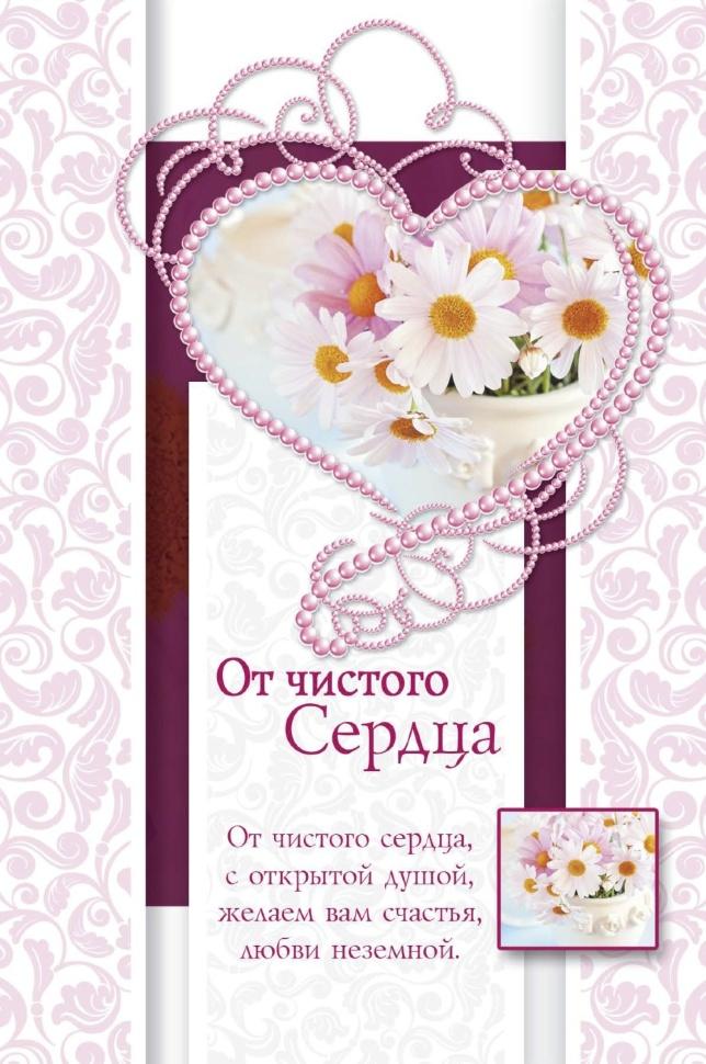 Открытка одинарная 10x15: От чистого сердца!