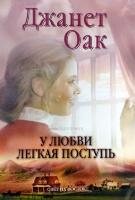 У ЛЮБВИ ЛЕГКАЯ ПОСТУПЬ. Книга 4. Джанет Оак