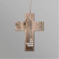 Подвеска крест 75х110: Вера, надежда, любовь