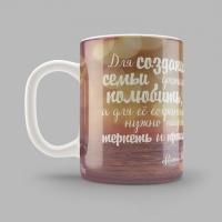 "Кружка ""СЕМЬЯ"""
