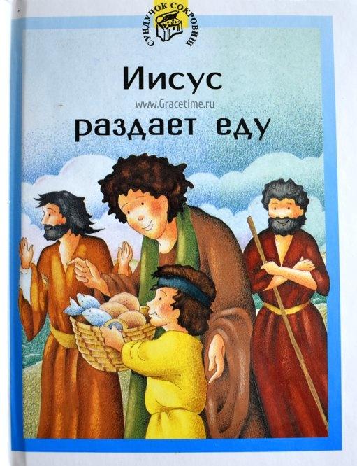 СУНДУЧОК СОКРОВИЩ. Иисус раздает еду. Книга-малютка. Цветные иллюстрации