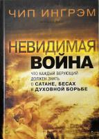 НЕВИДИМАЯ ВОЙНА. Что каждый верующий должен знать о сатане, бесах и духовной борьбе. Чип Ингрэм