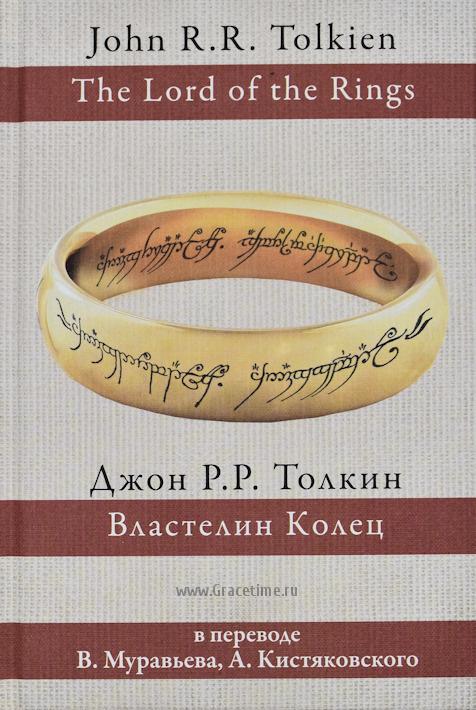 ВЛАСТЕЛИН КОЛЕЦ. Джон Р.Р. Толкин