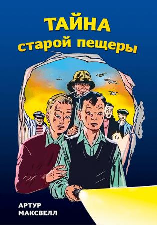 ТАЙНА СТАРОЙ ПЕЩЕРЫ. Артур Максвелл