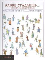 РАЗВЕ УГАДАЕШЬ... Легенда о Ламед-вавниках. Франсин Проуз
