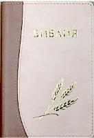 БИБЛИЯ КАНОНИЧЕСКАЯ 046 (130х180) Оформление колос, цвет светлокоричневый персиковый, термовинил, золотой срез