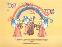 РАДУГА ЗАВЕТА №3. Сборник детских христианских песен. Наталия Лозовская + CD