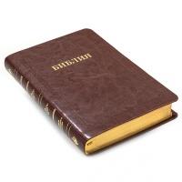 БИБЛИЯ КАНОНИЧЕСКАЯ 055 MG Темно-коричневый, гибкий переплет, золотой обрез, закладка /135х210/