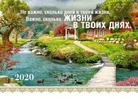 Карманный календарь 2020: Сколько жизни в твоих днях