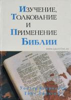 ИЗУЧЕНИЕ, ТОЛКОВАНИЕ И ПРИМЕНЕНИЕ БИБЛИИ. Уолтер Хенриксен /уценка, старое издание/