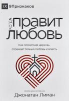 КОГДА ЛЮБОВЬ ПРАВИТ. Как поместная церковь отражает Божью любовь. Джонатан Лиман