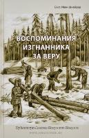 ВОСПОМИНАНИЯ ИЗГНАННИКА ЗА ВЕРУ. Сост. Иван Шнайдер