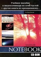 СЕМИНАР О СОТВОРЕНИИ. Книга к видеосеминару - 1 CD
