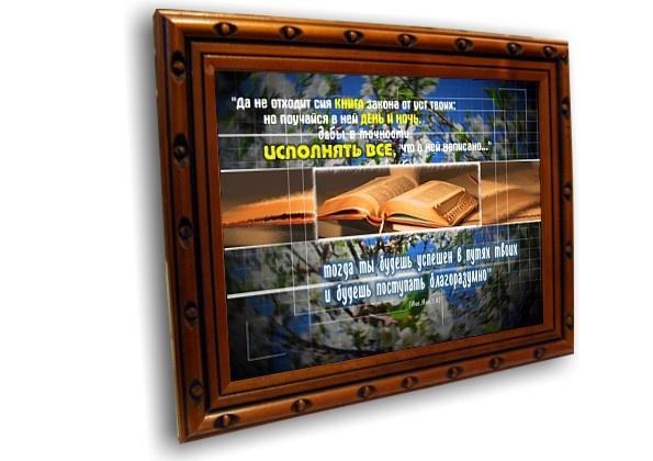 Постер: ДА НЕ ОТХОДИТ СИЯ КНИГА ЗАКОНА ОТ УСТ ТВОИХ №2