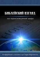 БИБЛЕЙСКИЙ ВЗГЛЯД НА СОТВОРЕНИЕ МИРА. Тэрри Мортенсон - 13 DVD