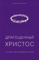 ДРАГОЦЕННЫЙ ХРИСТОС. Алексей Коломийцев